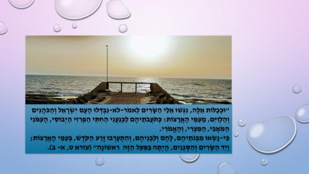 נשים נכריות בימי עזרא ונחמיה