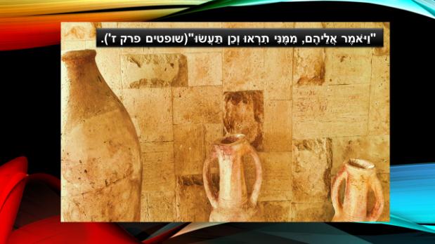שופטים פרק ז'