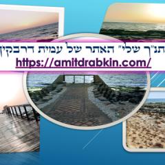 """התנ""""ך שלי -האתר של עמית דרבקין"""